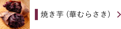 焼き芋(華むらさき)