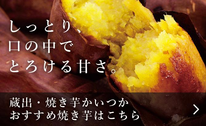 焼き芋 か いつか